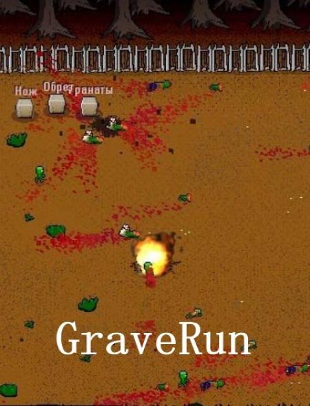 GraveRun — восьмибитное месиво